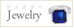 ジュエリー買取,宝石,色石,宝飾品